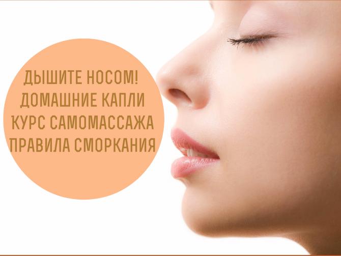 Как быстро и эффективно вылечить заложенность носа в домашних 30