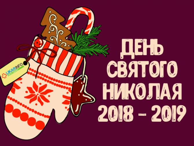 День Святого Николая 2018 - 2019 : рецепты пряников и печенья
