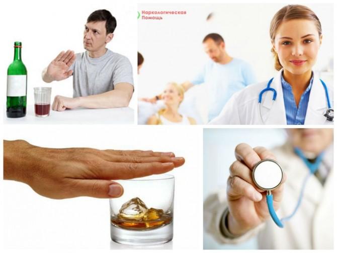 Симптоматическое лечение алкоголизма лечение наркомании монастырь ленинградская область